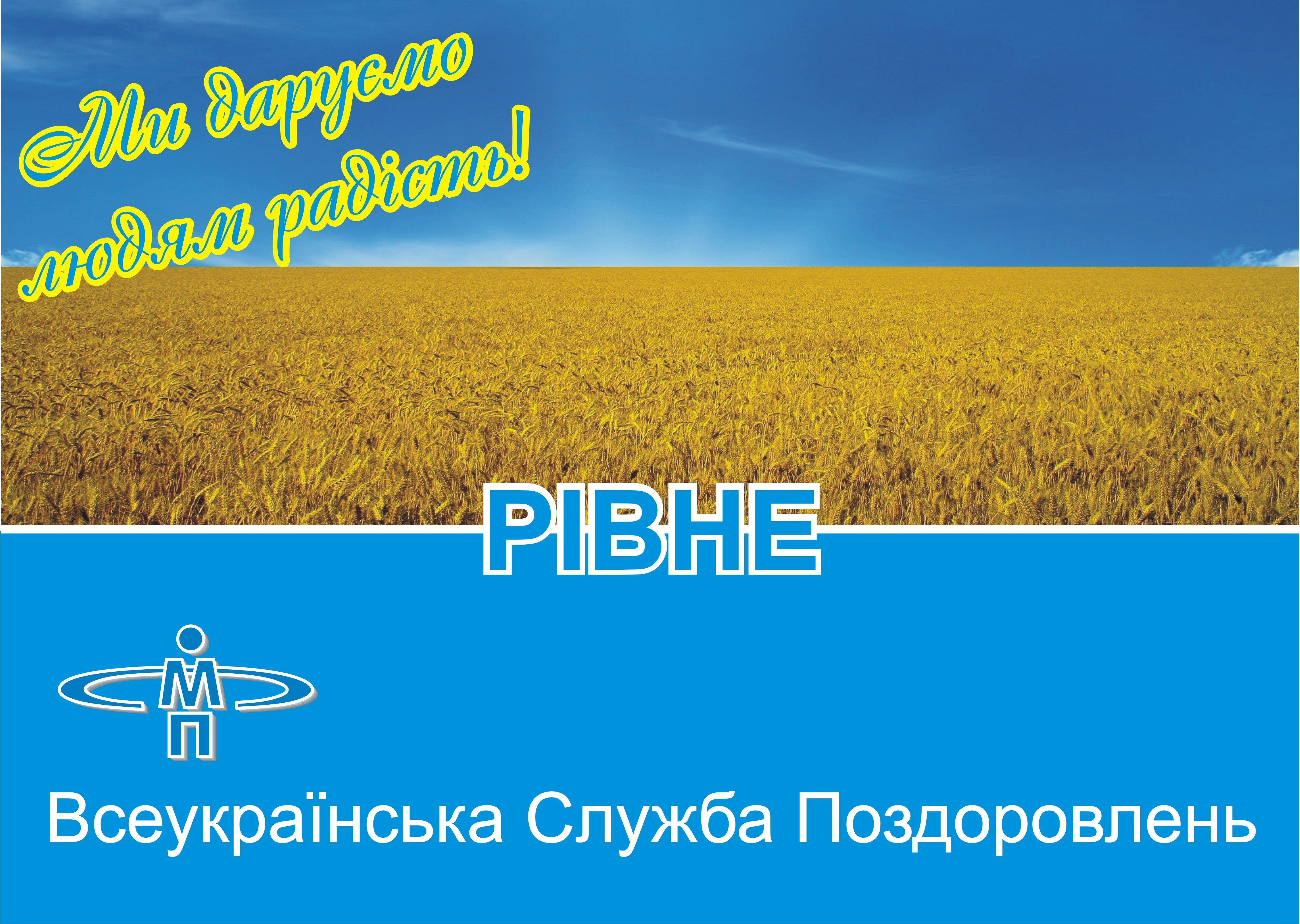 Служба поздравления по украине