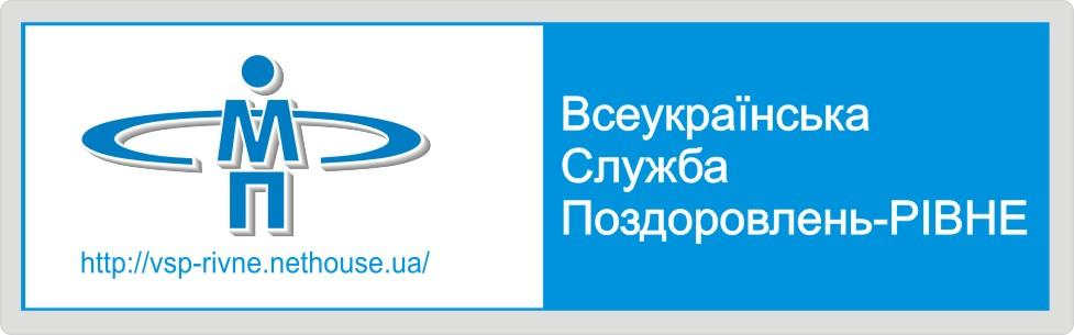 Всеукраинская Служба Поздравлений-РОВНО (ВСП-РОВНО)